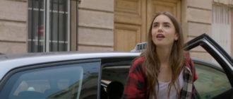 Эмили приехала в Париж